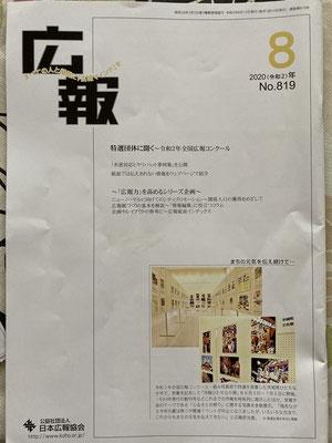 月刊広報「情報編集に役立つコラム/タイトルで読み手をひきつける」/2020年8月/日本広報協会