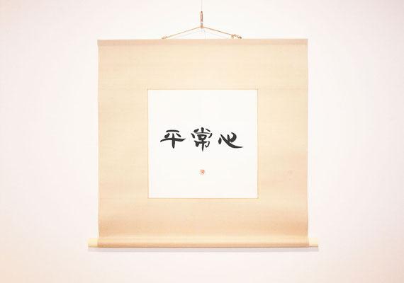 表具:井上光雅堂(京都)