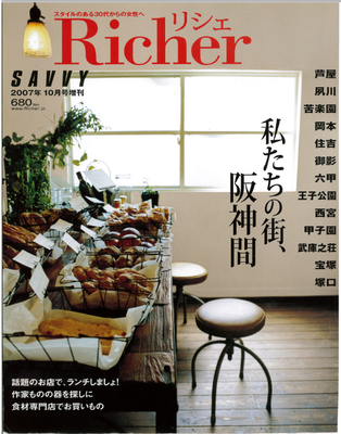 2007年10月号Richer Lawiege