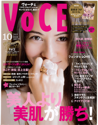 2011年11月号VOCE Visure