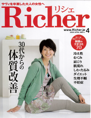 2009年04月号Richer Lawiege