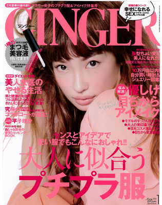 2013年01月号GINGER Visure