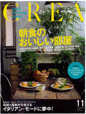 2014年11月号CREA Visure