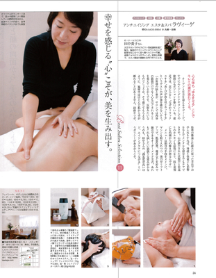 2010年特別編集HanakoWEST Beauty Special Lawiege