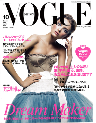 2008年10月号VOGUE Visure