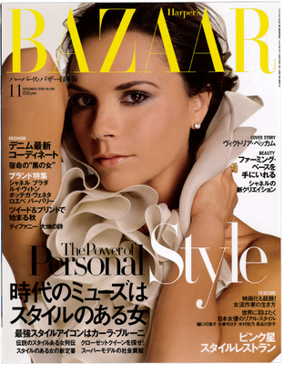 2008年11月号BAZAAR Visure