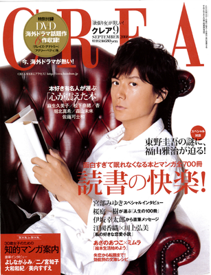 2008年09月号CREA Visure