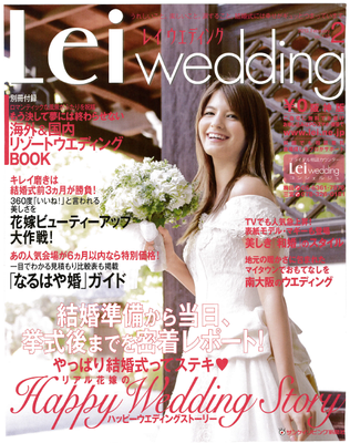 2013年02月号Lei wedding Visure