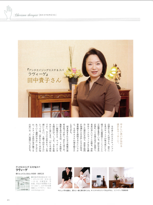 2011年特別編集HanakoWEST Beauty book Lawiege