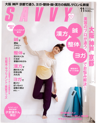 2010年11月号SAVVY Visure