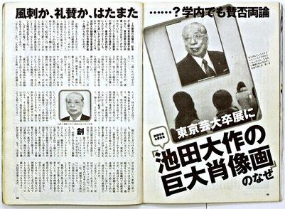 """Weekly magazine Shukan Gendai"" March 17th, 2007."