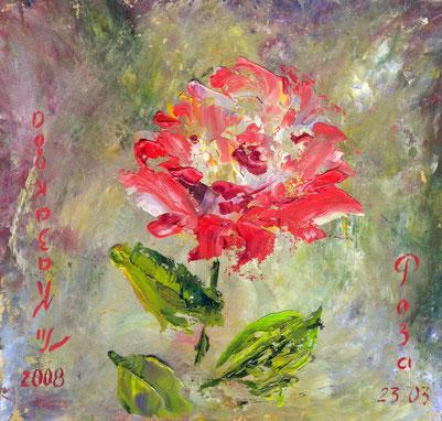 "Татьяна Казакова. ""Роза"", 2008"