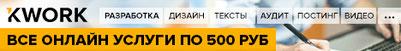 Kwork.ru Биржа фрилансеров, заработок без вложений