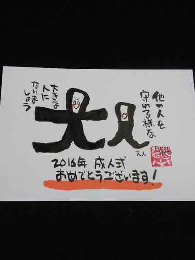 東急大井町線荏原町駅すぐのさいとう整体/齋藤史生の笑文字/成人式/笑文字