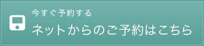 奈良県葛城市の整体予約方法