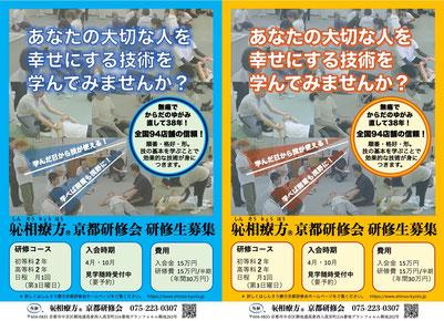 しんそう福井武生に貼ってある、しんそう療方京都研修会のポスター