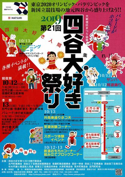 2019年四谷大好き祭りのチラシ表面