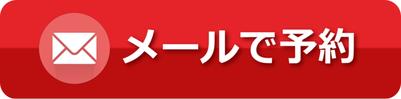 希望を入力 → 送信 → 店から返信 → 確定