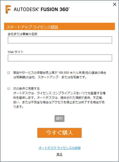 Fusion 360 スタートアップライセンス認証のウインドウ。会社または事業の名称、WEBサイトを入力する必要がある。