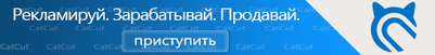 Catcut.net Заработок и Реклама