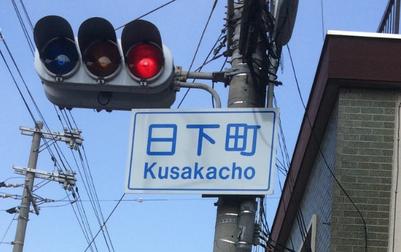 日下町(筆者撮影)