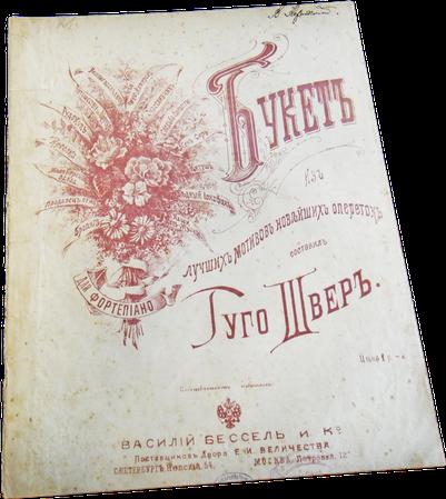 Букет мелодий из оперетт, Гуго Швер, старинные ноты, обложка, фото