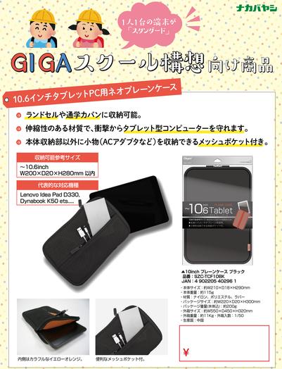 ★ナカバヤシタブレットケース iPad用 ¥990(税込)