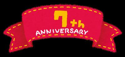 佐倉市かぶらぎ整骨院・整体院ブログ 7周年イラスト