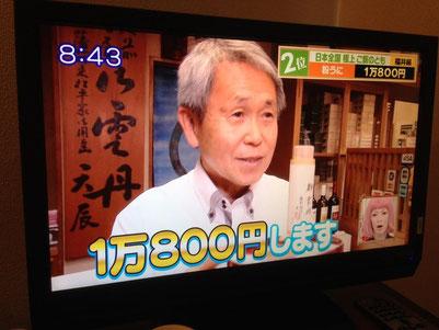 天たつの粉雲丹を毎日放送さんの情報番組「知っとこ!」でご紹介いただきました