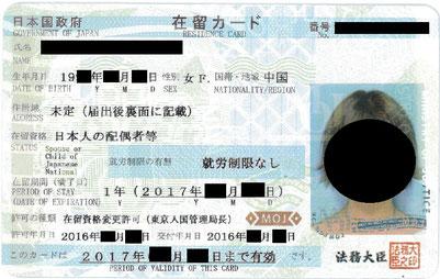 中国,結婚手続き,
