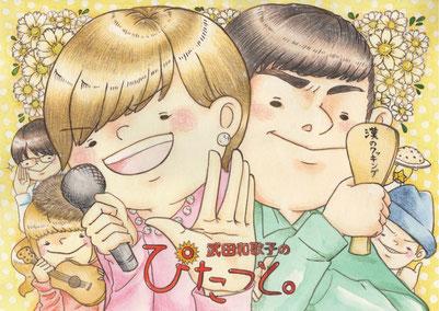 ABCラジオ ぴたっと。 武田和歌子 井之上チャル 似顔絵 なかもとゆう