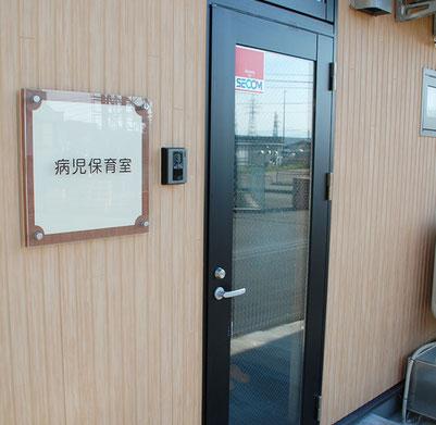 病児保育室 専用玄関