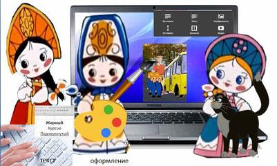 О монитора компьютера три Наталии. Наталия Премудрая пишет тексты, прекрасная кистью раскрашивает  рисунки, премудрая делает сайт. Кот ученый трется у ног Наталии Рукодельницы