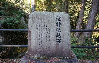 龍神伝説碑