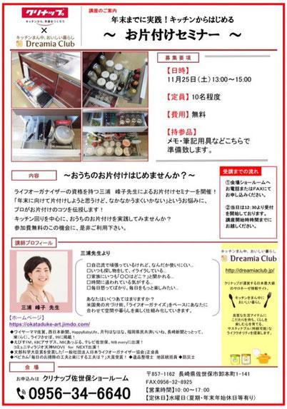 ◆11/25お片づけセミナー 佐世保市