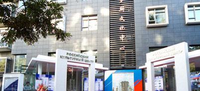 Российский Культурный Центр в Пекине