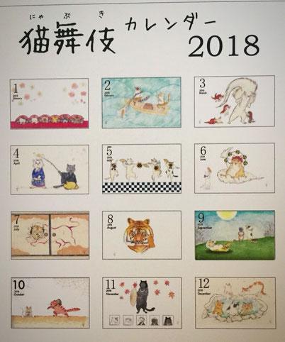 猫舞伎カレンダー2018  年間