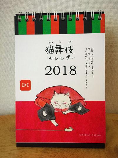 猫舞伎カレンダー2017 表
