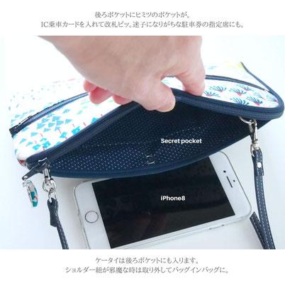 お財布ショルダーの後ろポケットと秘密のポケット