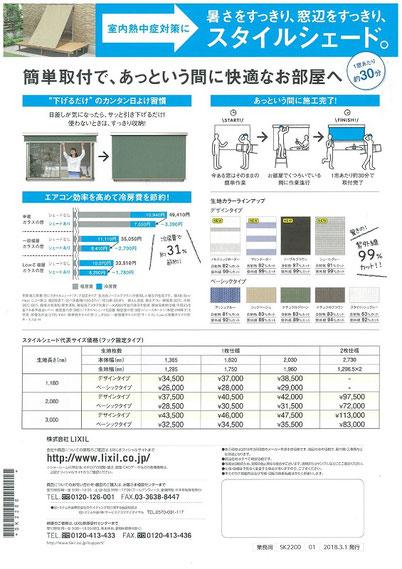 スタイルシェード価格表