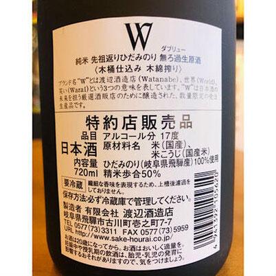 W飛騨みのり 渡辺酒造店 日本酒