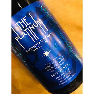 榮光冨士PLATINUM 冨士酒造 日本酒