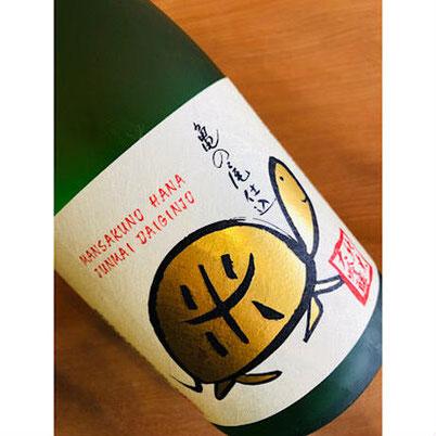 まんさくの花亀の尾GOLD 日の丸醸造 日本酒