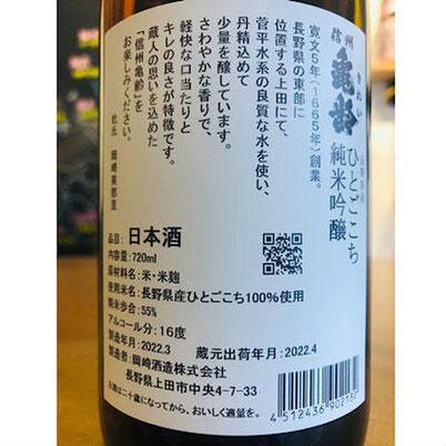 信州亀齢純米吟醸ひとごこち 岡崎酒造 信州亀齢特約店