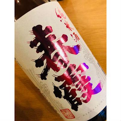 春霞み 栗林酒造店 日本酒