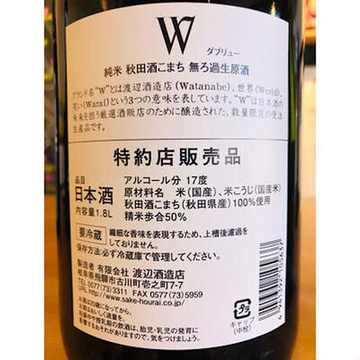 W秋田酒こまち 渡辺酒造店 日本酒