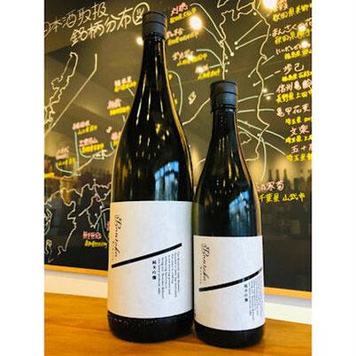 純米吟醸Buraku Reborn 北西酒造 日本酒