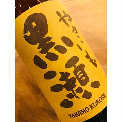 やきいも黒瀬 鹿児島酒造 芋焼酎
