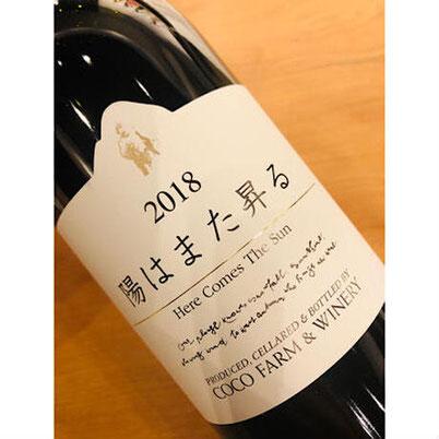 陽はまた昇る ココファーム 日本ワイン