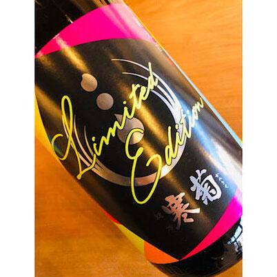 寒菊コシヒカリ90 寒菊銘醸 日本酒